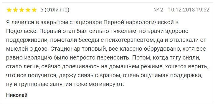"""отзывы о клинике """"ПНК"""" в Астапово"""