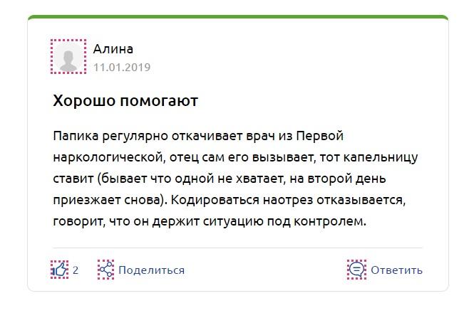"""""""Первая Наркологическая Клиника"""" Астапово отзывы"""